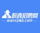 皖西招聘网logo